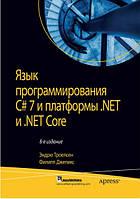 Язык программирования C# 7 и платформы .NET и NET Core, 8-е издание. Эндрю Троелсен, Филипп Джепикс (Твердый)