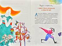 Аліса в Країні Див Невигадані історії про доброту Рідна Мова 171753, КОД: 1662095