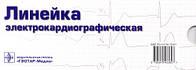 Люсов В.А., Козинский Н.А. Линейка измерительная электрокардиографическая 2019 год