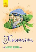 Класичні романи Полліанна Рос Ранок 9786170947451, КОД: 1870633