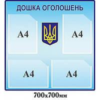 Доска объявлений голубая, с гербом Украины