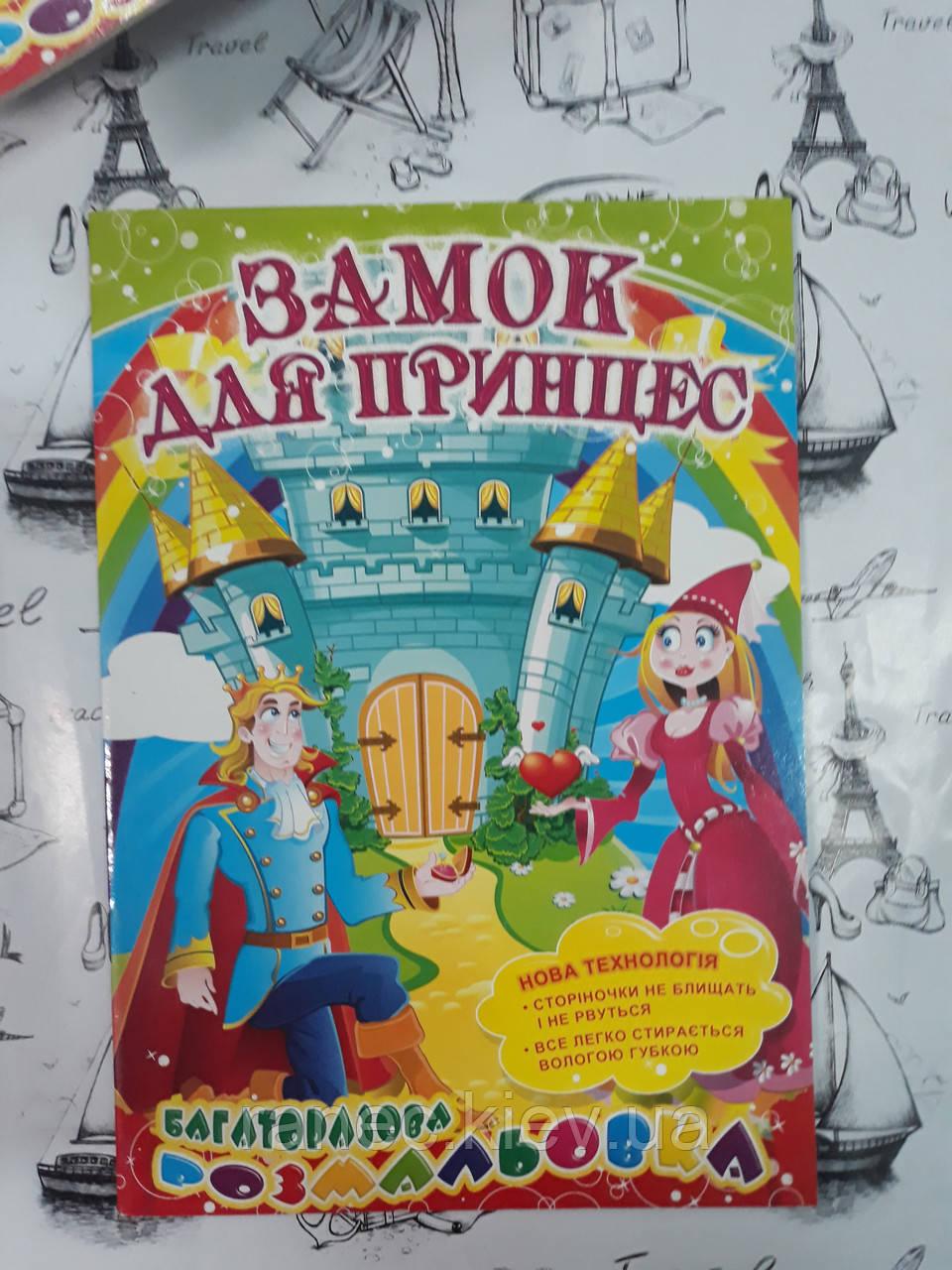 "Раскраска детская А5 Многоразовая  ""Замок принцессы """