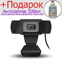 USB веб-камера 720P HD USB L485A2 S70 500 Черный
