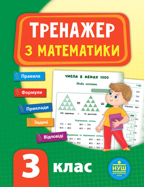 Тренажёр УЛА Математика 3 класс