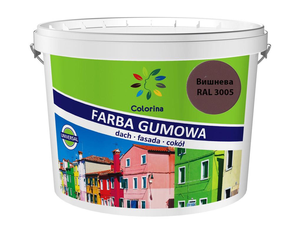"""Краска резиновая для крыш """"Colorina"""" 3,6 кг. (RAL 3005 вишневая)"""