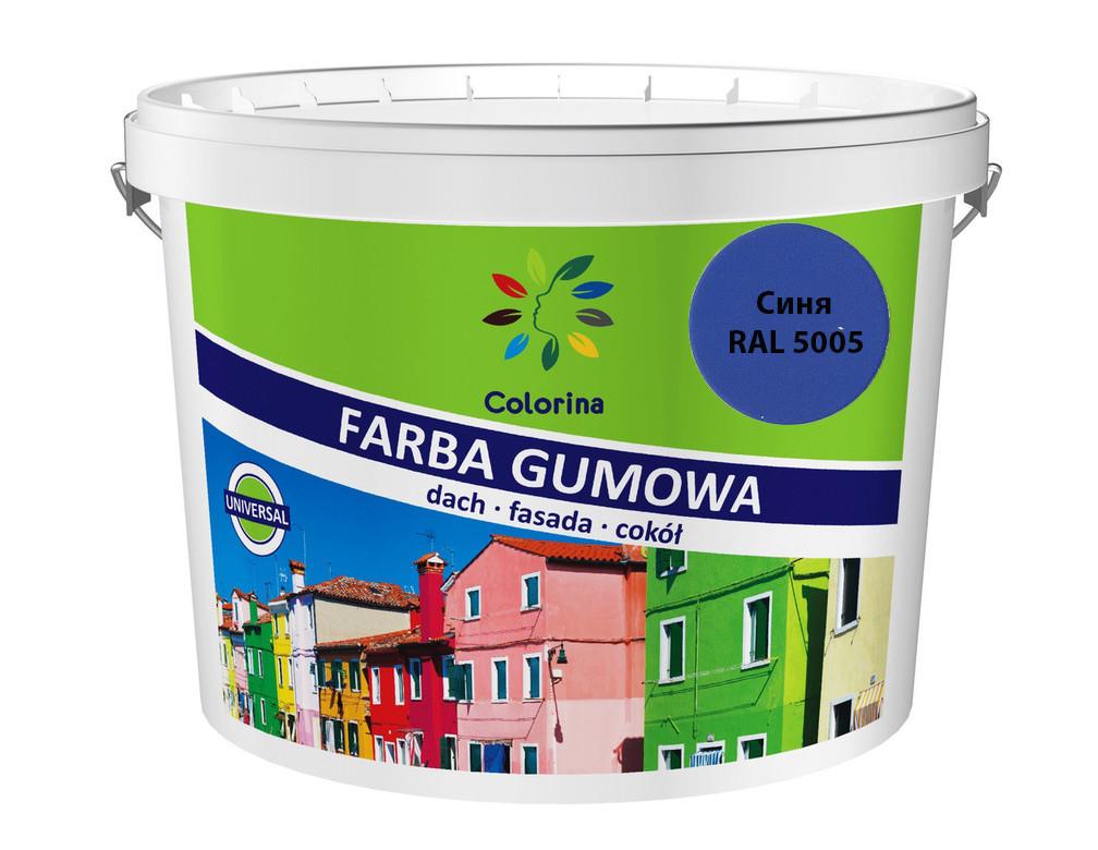 """Краска резиновая для крыш """"Colorina"""" 3,6 кг. (RAL 5005 синяя)"""