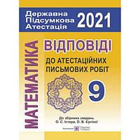 9 клас ДПА 2021: Відповіді з математики до збірки Істера, Єргіної