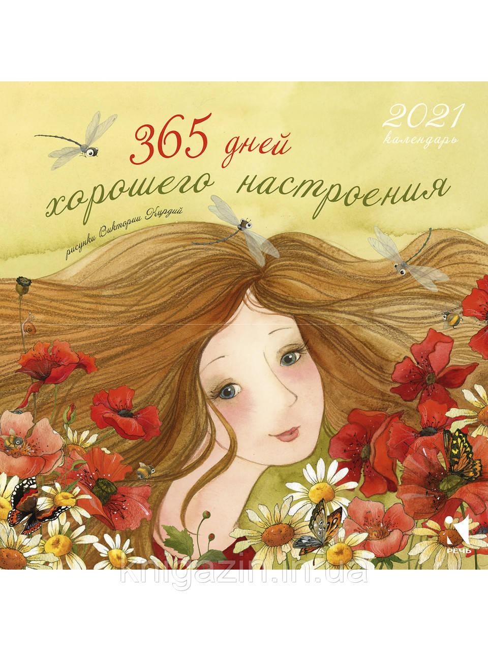 Календарь на 2021 год. 365 дней для хорошего настроения