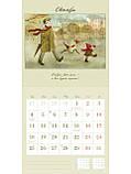 Календарь на 2021 год. 365 дней для хорошего настроения, фото 3
