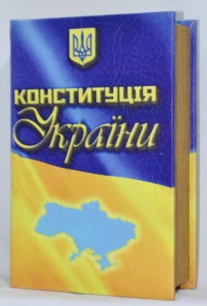 Книга - сейф Конституция Украины
