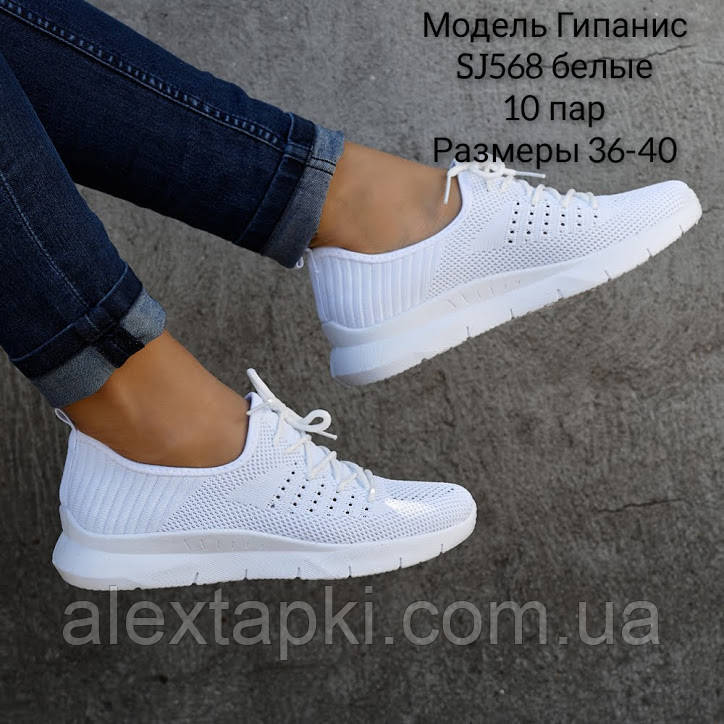 Женские Кроссовки Гипанис SJ568 БЕЛЫЕ