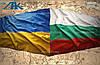 Відбулися деякі зміни, щодо транспортування товарів між Україною та Болгарією!
