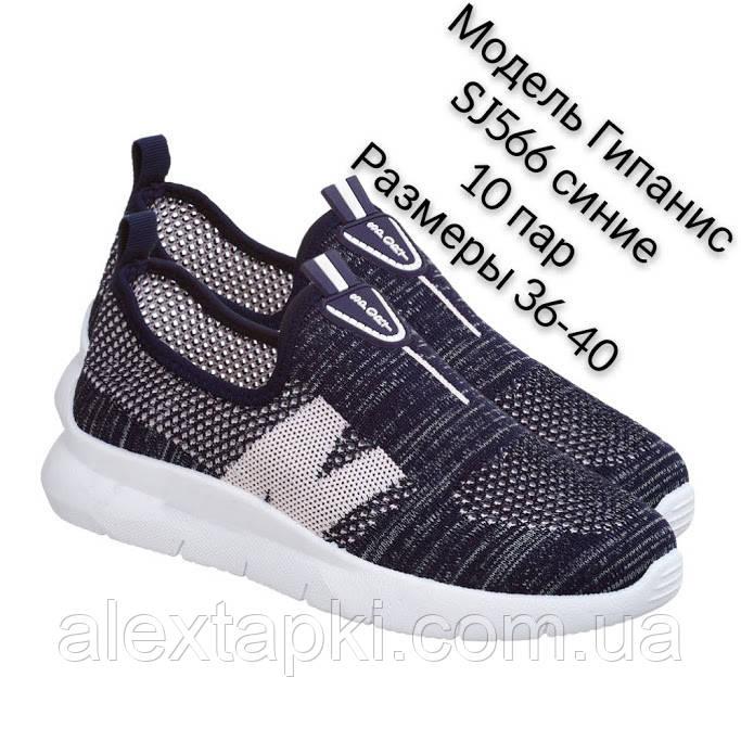 Женские Кроссовки Гипанис SJ 566 СИНЕ-РОЗОВЫЕ