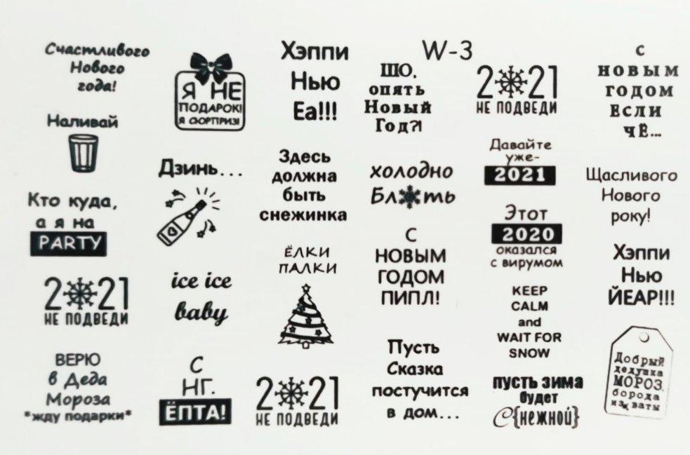 Водные наклейки (слайдер дизайн) Новогодний дизайн W-3