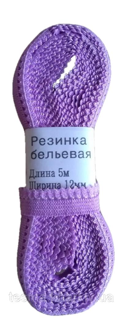 Резинка бельевая ажурная фиолетовая, резинка для трусов 12 мм намотка 5 метров
