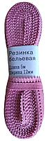 Резинка бельевая ажурная розовая, резинка для трусов 12 мм намотка 5 метров