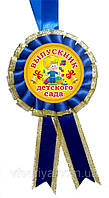 """Медаль детская """"выпускник детского сада"""". Цвет: синий"""