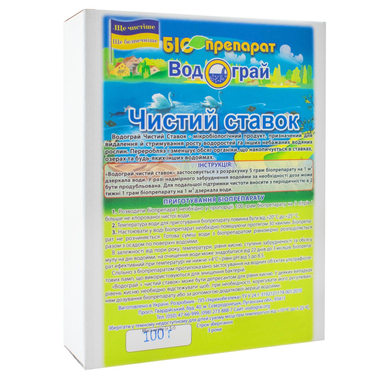 Биодеструктор Водограй Чистый пруд 100 г