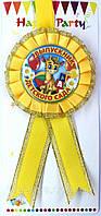 """Медаль """"выпускник детского сада"""". Цвет: желтый"""