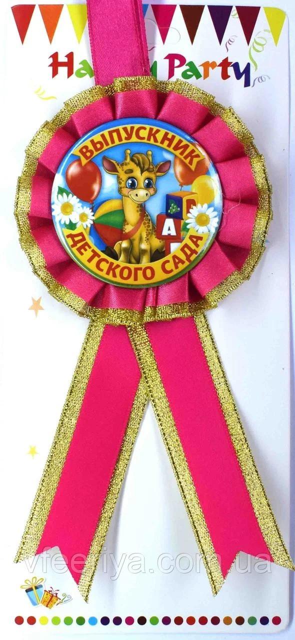 """Медаль """"выпускник детского сада"""". Цвет: малиновый"""