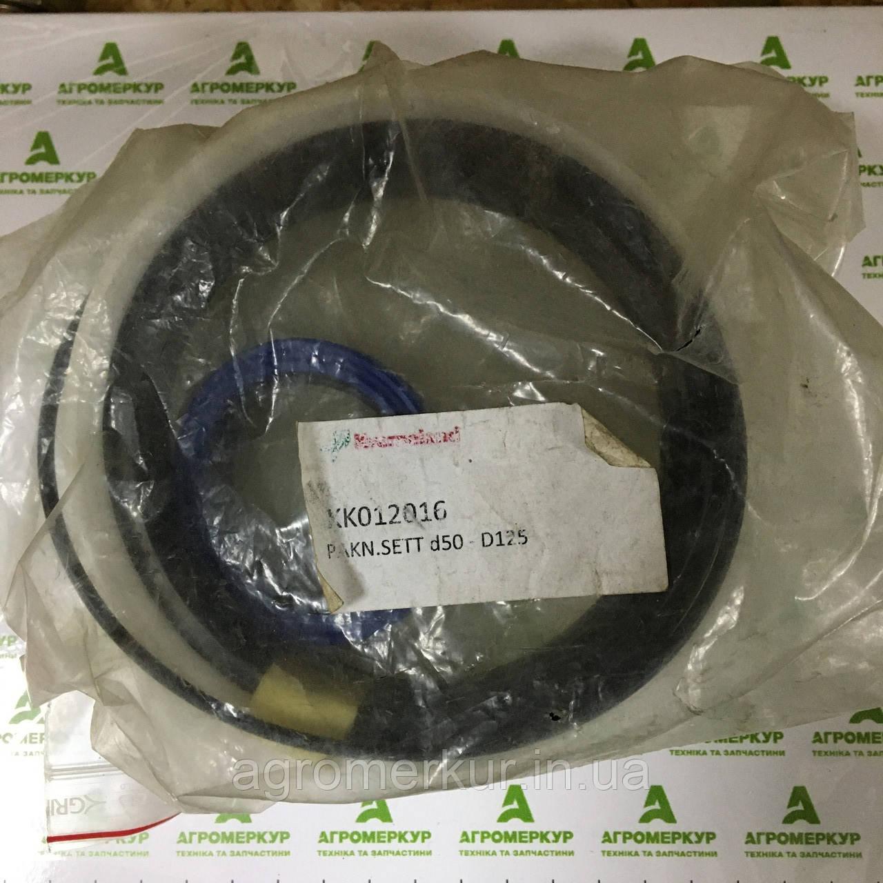 Рем. комплект циліндра гідравлічного KK012016 d50-d125 Kverneland