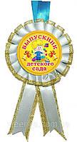 """Медаль  """"выпускник детского сада"""". Цвет: голубой"""