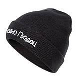 Зимняя шапка Холодно Пи3дец мужская женская тёплая, фото 2