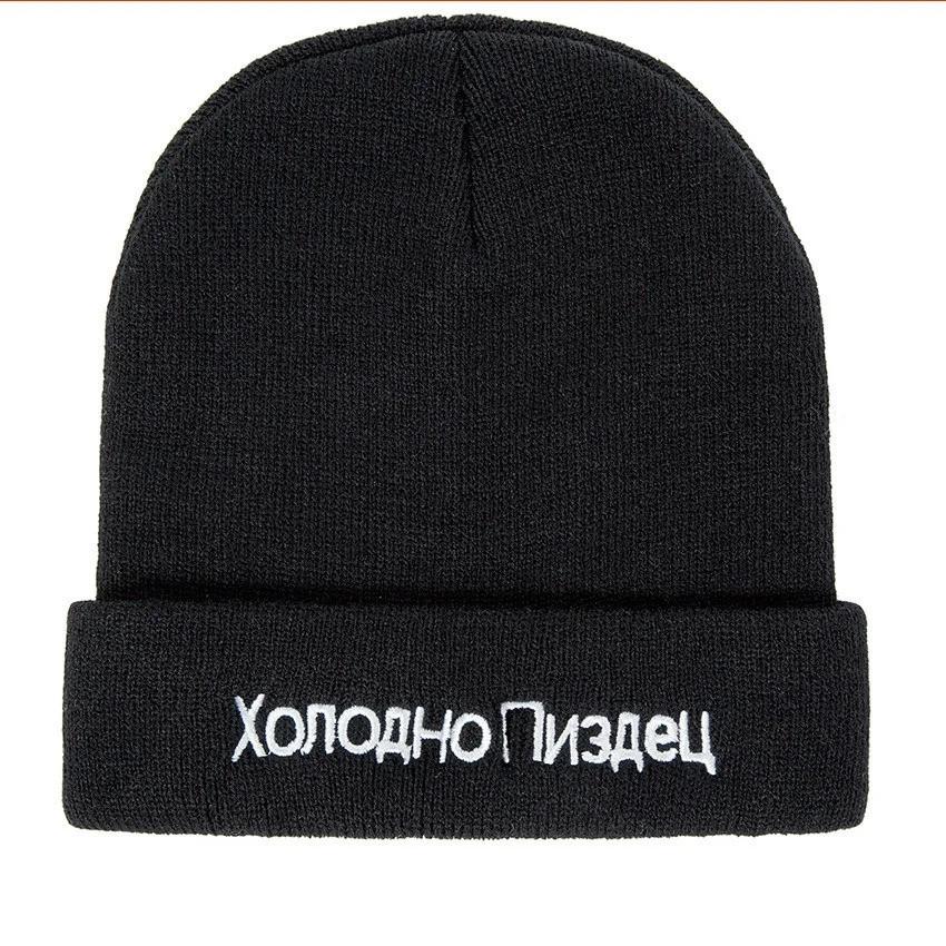 Зимняя шапка Холодно Пи3дец мужская женская тёплая