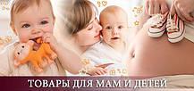 Товари для мам и малюків