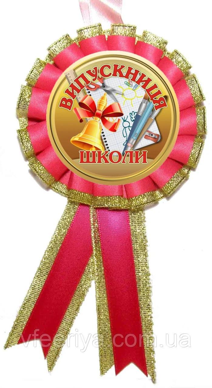 """Медаль детская  """"ВИПУСКНИЦЯ ШКОЛИ"""". ЦВЕТ: МАЛИНОВЫЙ"""