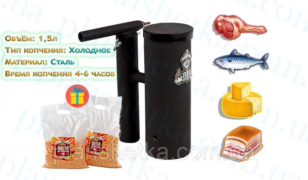 """Дымогенератор для холодного копчения с охладителем и конденсатосборником 1,5 л """"ДК"""""""