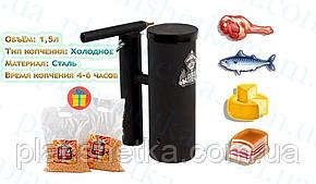 """Дымогенератор для холодного копчения с охладителем и конденсатосборником 1,5 л """"ДК"""", фото 2"""