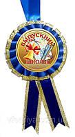 """Медаль  """"выпускник школы"""". Цвет: синий"""