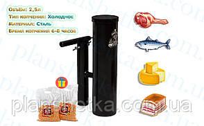 """Дымогенератор для холодного копчения с охладителем и конденсатосборником 2.5  """"ДК"""""""