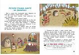 Книга Сказки-обнимашки, фото 4