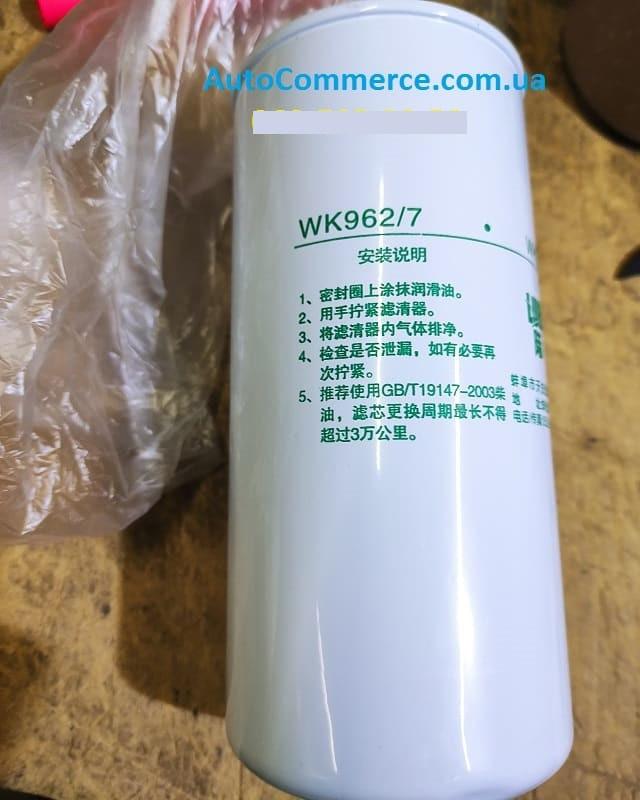 Фильтр топливный HOWO, Хово, (MANN-FILTER WK 9627)