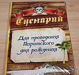 Набор для проведения  дня рождения в пиратской тематике, фото 2