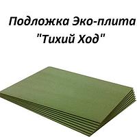 Подложка ТИХИЙ ХОД 5,5мм Эко плита UnderWOOD ECO