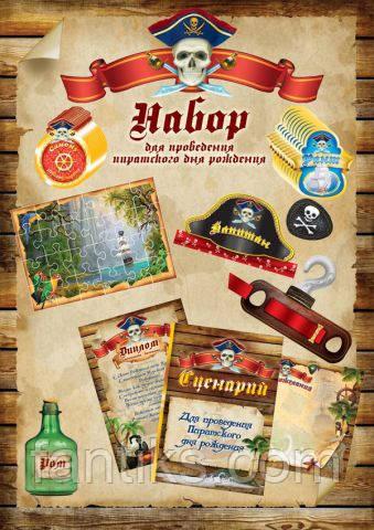 Набор для проведения  дня рождения в пиратской тематике