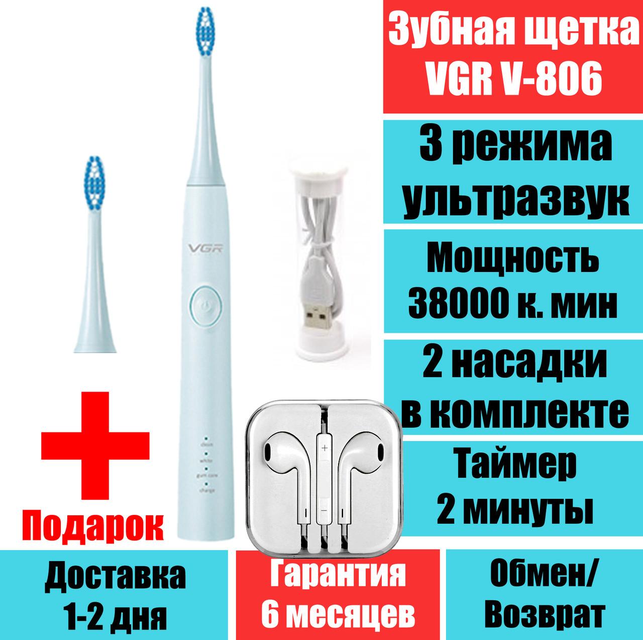 Электрическая зубная щетка аккумуляторная VGR V-806 USB ультразвуковая подарочный набор, 2 насадки в комплекте