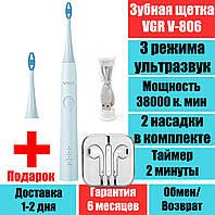 Электрическая зубная щетка аккумуляторная VGR V-806 USB ультразвуковая подарочный набор, 2 насадки в комплекте, фото 1