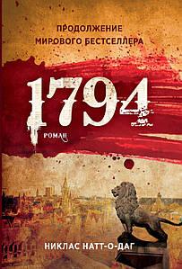 1794. Ніклас Натт-про-Даг