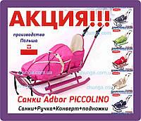 Санки Adbor Piccolino (Адбор Пикколино) komplet (санки ,конверт, підніжки), фото 1