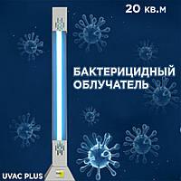 Бактерицидный облучатель UVAC PLUS 15 до 20 кв.м белый