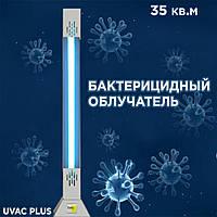 Бактерицидный облучатель UVAC PLUS 30 до 35 кв.м