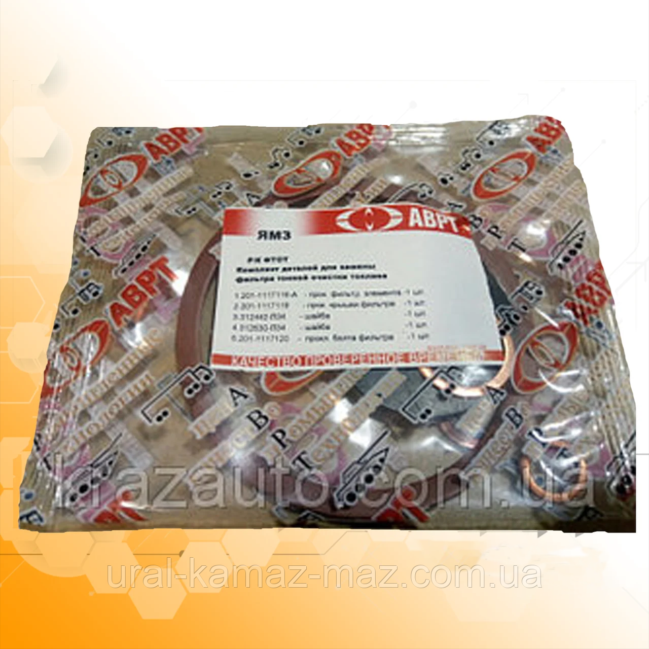 Р/к фильтра тонкой очистки топлива ЯМЗ 236-1117001