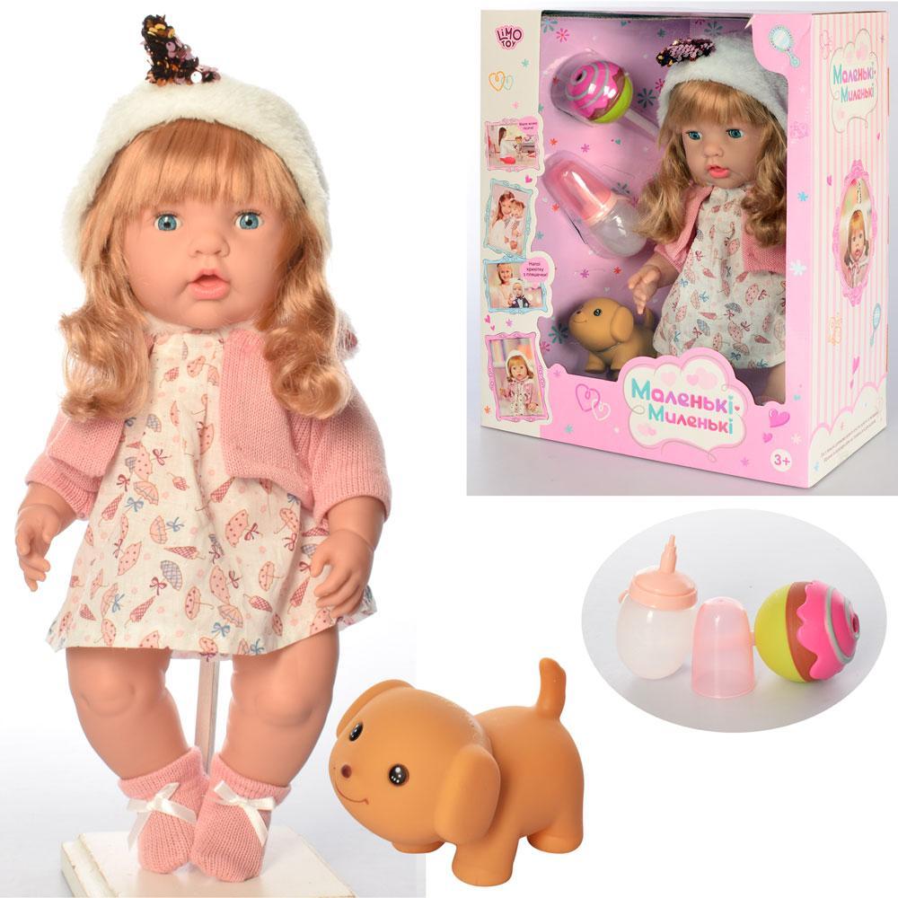 "Кукла пупс с собачкой и аксессуарами Limo Toy 4337 ""Маленькі миленькі"" (40 см)"