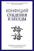 Конфуций. Суждения и беседы