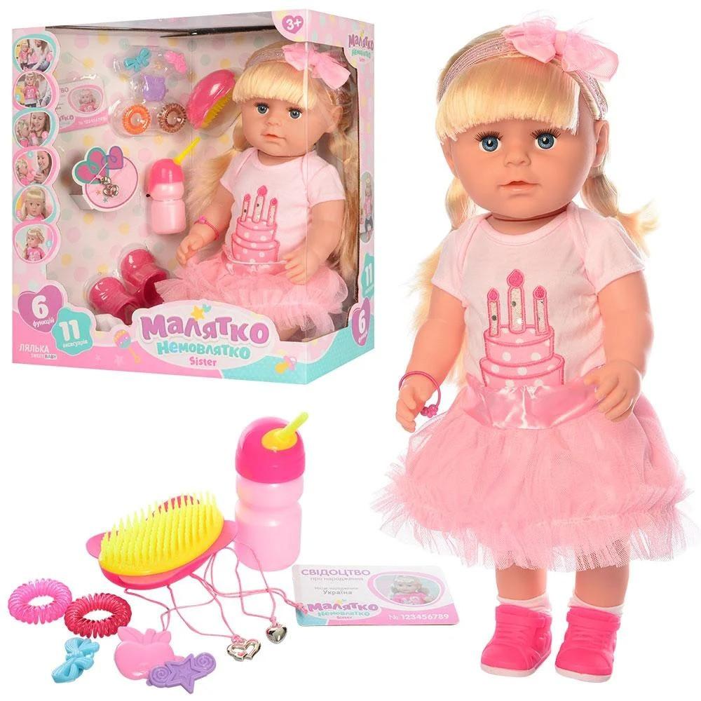 """Кукла сестричка """"Малятко немовлятко"""" с аксессуарами, 42 см (BLS001C-S-UA)"""