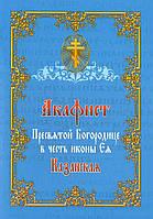 Акафист Пресвятой Богородице в честь иконы «Казанская»